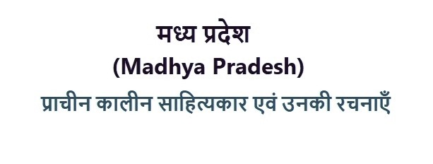 Madhya Pradesh Ancient period writer and his compositions