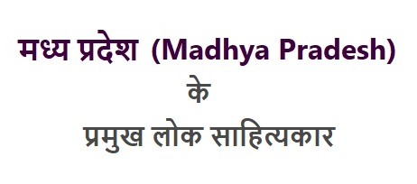 Prominent folk literature of Madhya Pradesh
